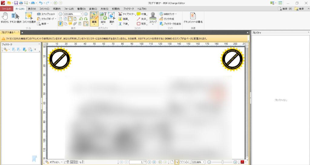 PDF-XChange Editorで強制的にスタンプが付いている画像