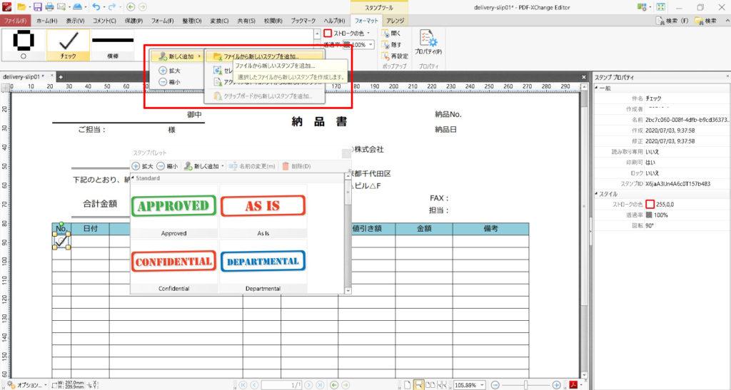 PDF-XChange Editorでスタンプツールが使えるようにする