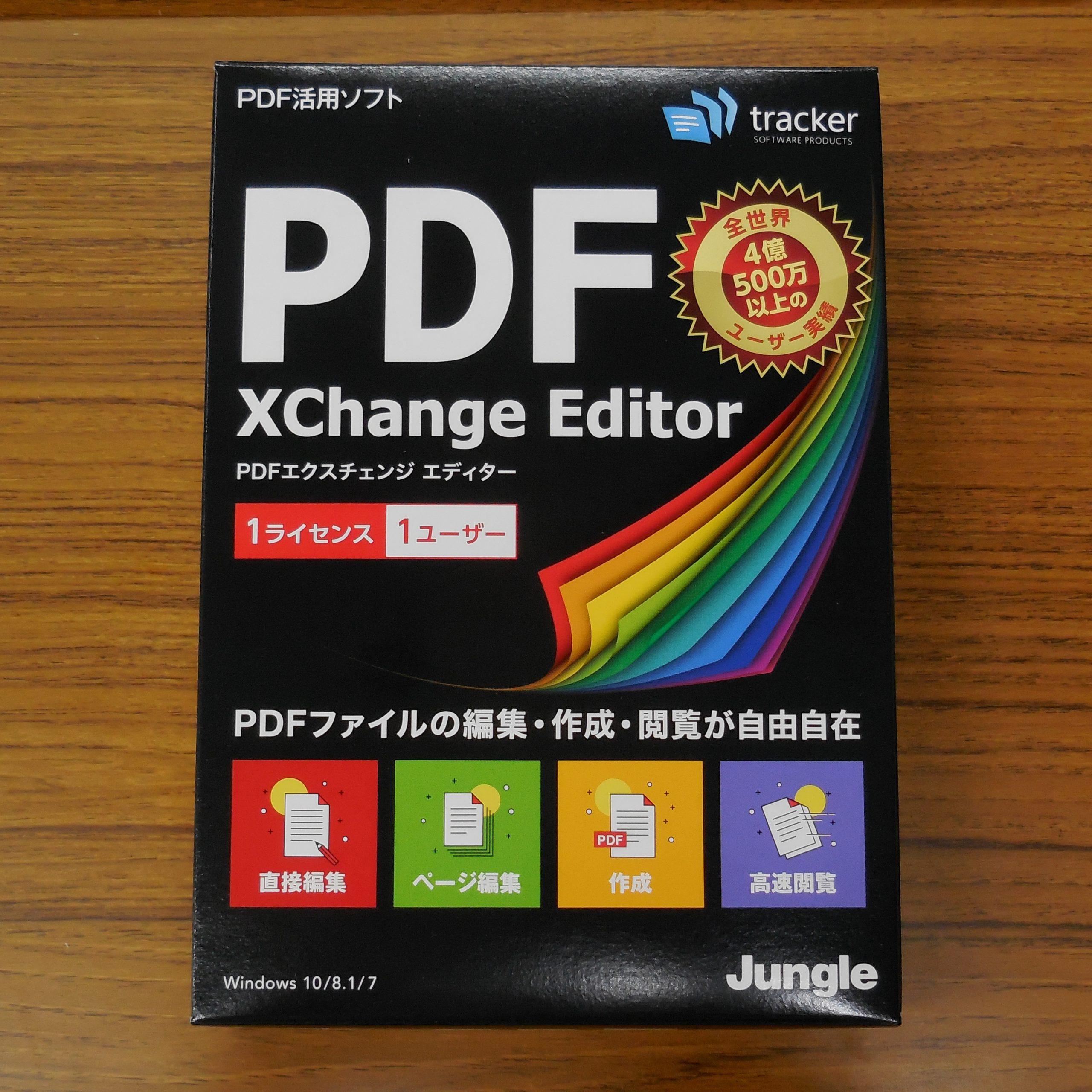 PDF-XChange Editor内容物